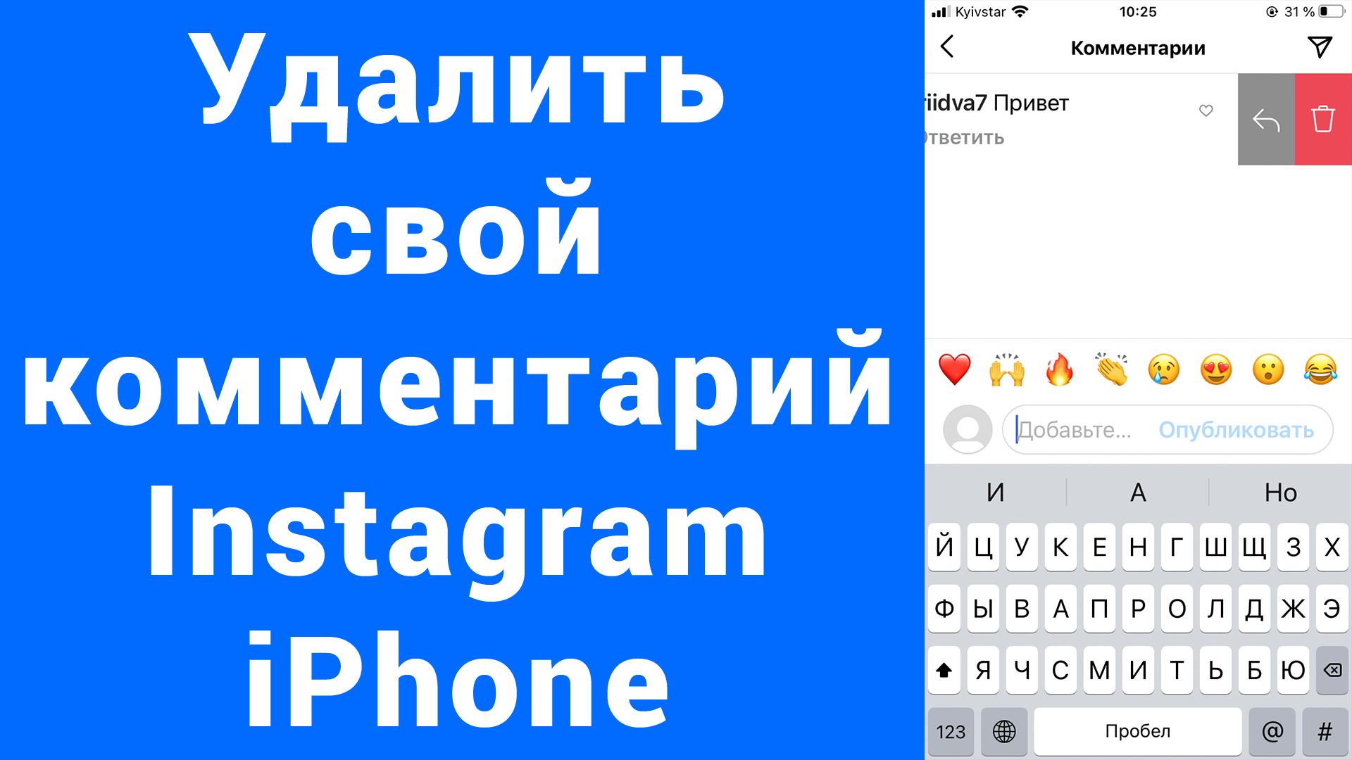 Как удалить под чужим фото свой комментарий Инстаграм Айфон