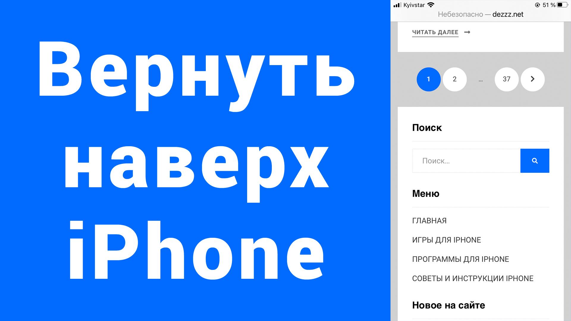 Как вернуться вверх страницы iPhone в приложениях