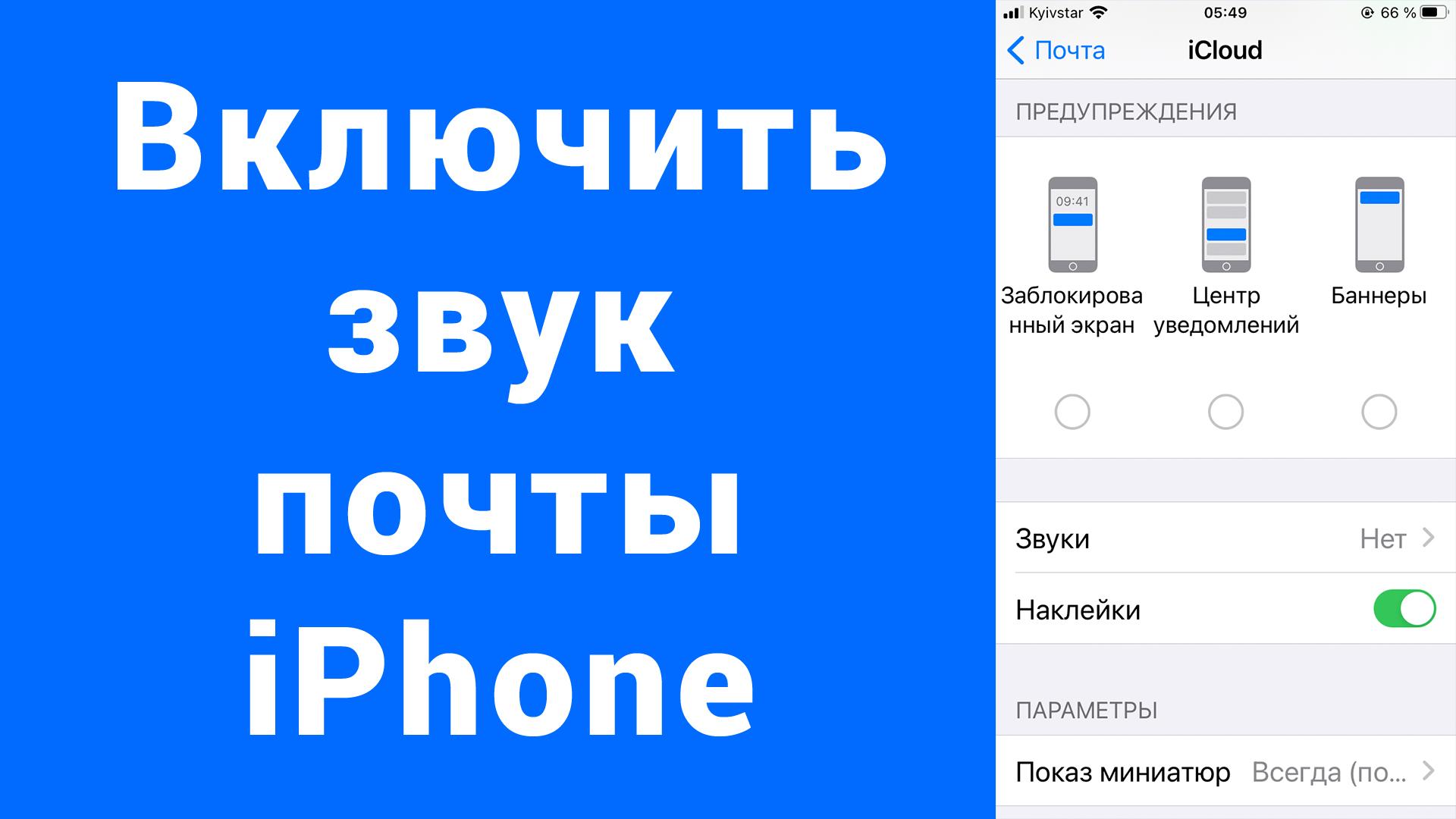 Как включить звуковые уведомления почты iPhone