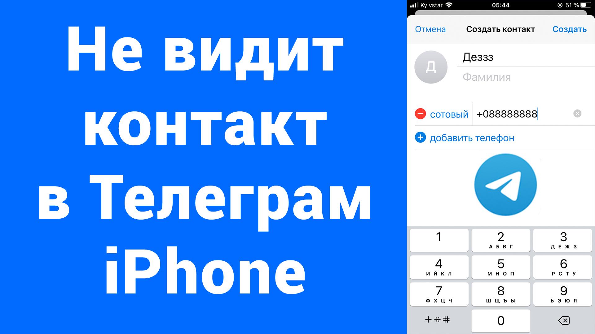 Не находит контакт в Telegram iPhone
