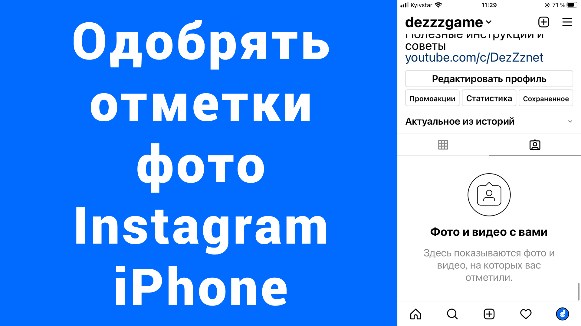 Отметки на фото с одобрением проверкой Instagram iPhone