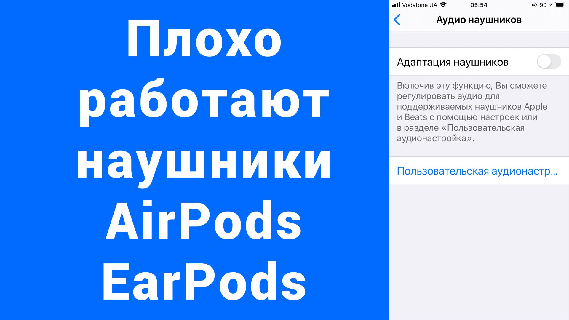 Плохо работают официальные наушники iPhone (EarPods, AirPods)