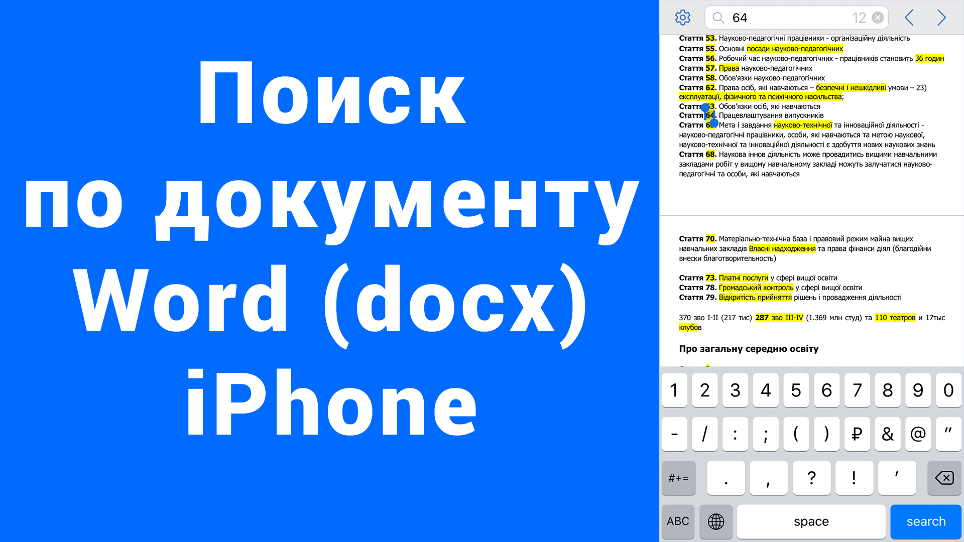 Поиск текста по документу WORD iPhone (doc, docx)