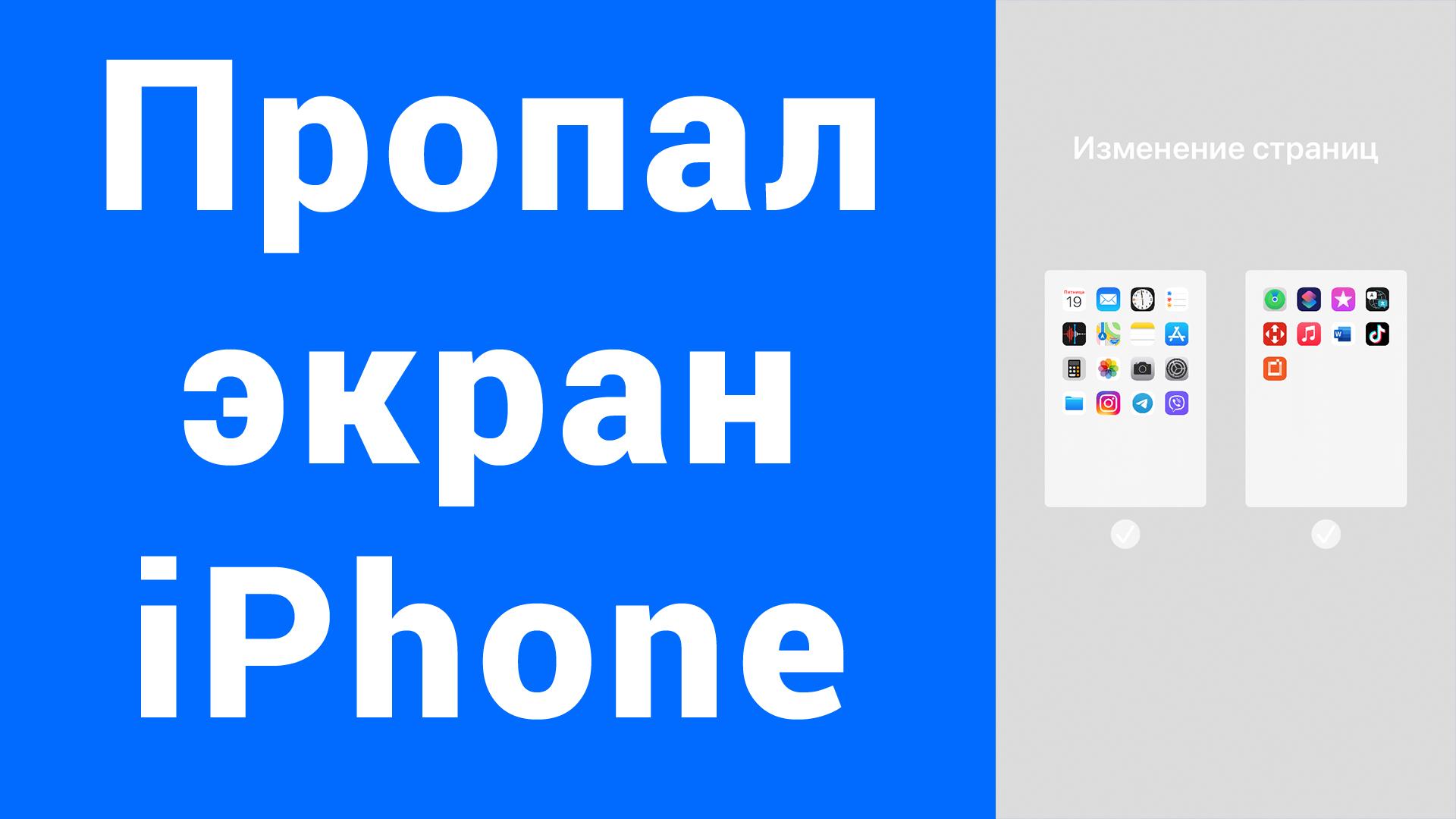 Пропал экран (рабочий стол) с приложениями на iPhone на экране Домой
