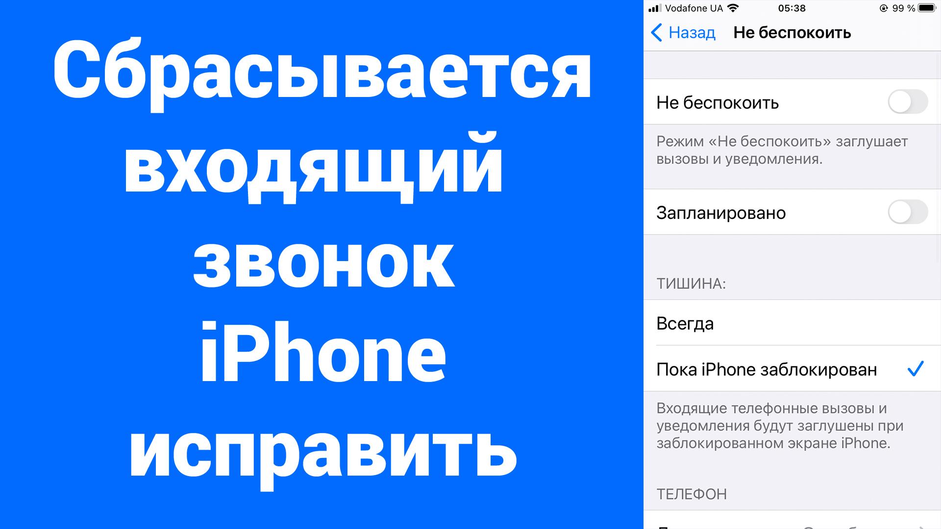 Сам выключается входящий вызов iPhone