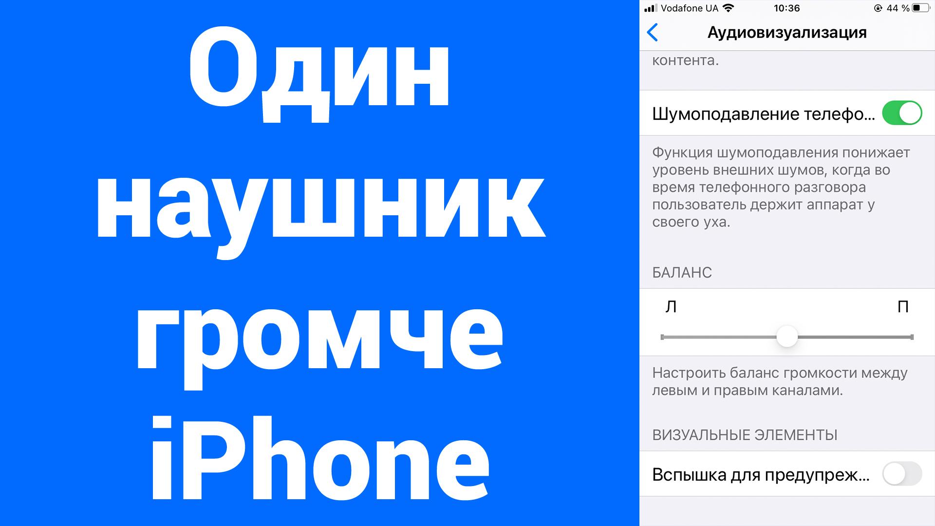 В одном левом наушнике (динамике) громче или тише, чем в правом iPhone