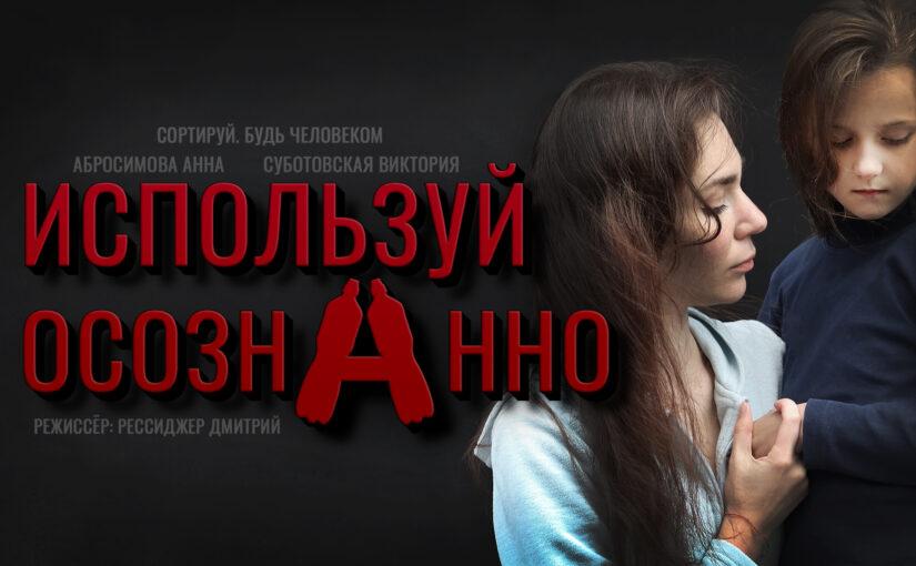 Фильм «Используй осознанно» (драма, экология) 2021