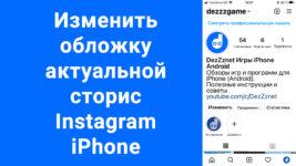 Как изменить обложку актуальных историий Instagram iPhone 2021