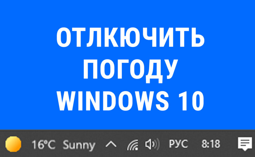 Отключить жёлтый кружочек Погоду (температуру, облачко) внизу в Windows пуск