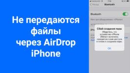 Не передаются файлы AirDrop iPhone – Сбой создания пары