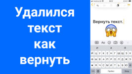 Удалился текст на iPhone – как вернуть